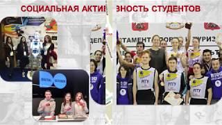 Реклама и PR на факультете управления РГГУ