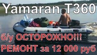 Лодка Yamaran T360 б/у ОСТОРОЖНО!!! РЕМОНТ за 12 000 руб