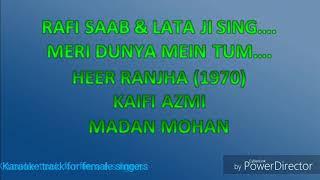 Meri duniya mein tum aayin Karaoke only for female singer with scrolling lyrics