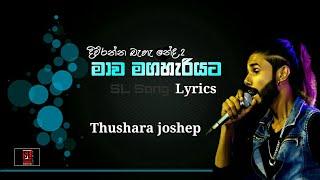 Mawa maga heriyata song lyrics diuranna behe neda 2 මාව මගහැරියට Thushara joshep