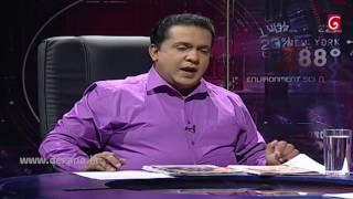 360 with Wijeyadasa Rajapakshe ( 08-05-2017 ) Thumbnail