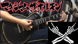 痩せてる亮君派です 音と映像は別撮り #マキシマムザホルモン Guitar-LT...