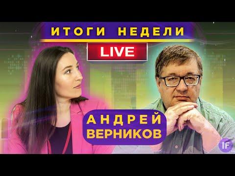Андрей Верников: обсуждаем