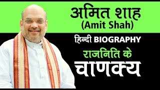 Amit Shah राजनिति के चाणक्य हिन्दी Biography | Inspirational Story