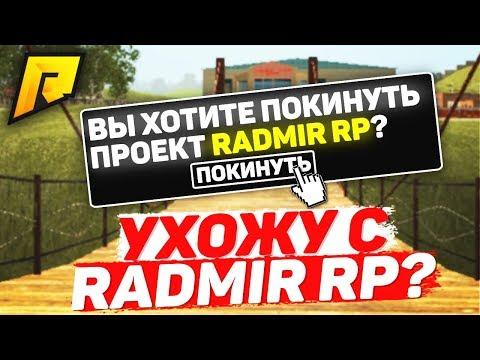 RADMIR CRMP - УХОЖУ С РАДМИРА ? ПРОПАЛА АКТИВНОСТЬ !