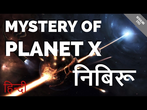Mystery of Planet X in Hindi | निबिरू का रहश्य हिन्दी