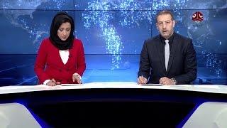 نشرة اخبار المنتصف 07-04-2018 | تقديم  هشام جابر و اماني علوان | يمن شباب