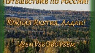 Путешествие по России! Южная Якутия, Алдан! VsemVseOboVsem.(Южная Якутия всегда славилась первозданной природой. Здесь чувствуешь вкус настоящей жизни и прекрасно..., 2014-01-22T05:33:54.000Z)