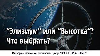 """Что ждет Россию и мир? """"Элизиум"""" или """"Высотка""""? #141"""