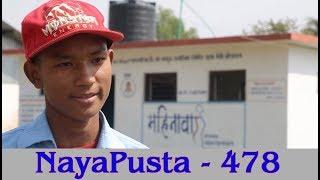 महिनावारीमा सहयोगी किशोरहरु,पुमाको बाढीले समस्या   NayaPusta - 478