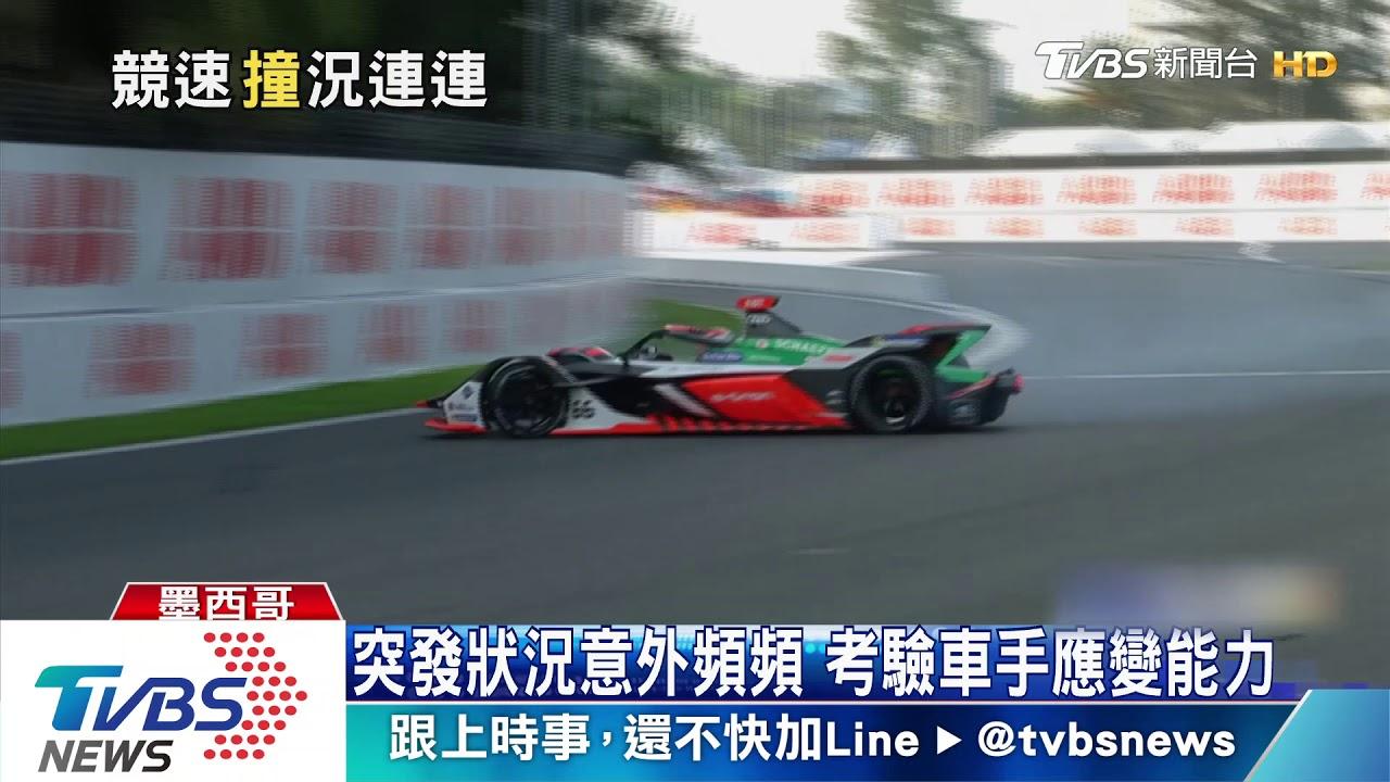電動方程式賽車 狀況不斷意外頻發 - YouTube