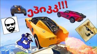 GTA 5 ONLINE - ქართულად (ეპიკური რბოლები) GO LETS PLAY თან და STONED თან ერთად 😊