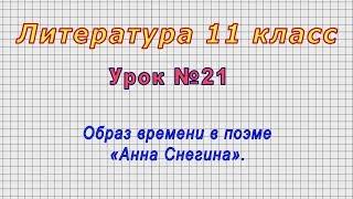 Литература 11 класс (Урок№21 - Образ времени в поэме «Анна Снегина».)