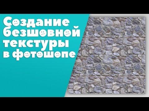 Создание бесшовной текстуры [Photoshop]