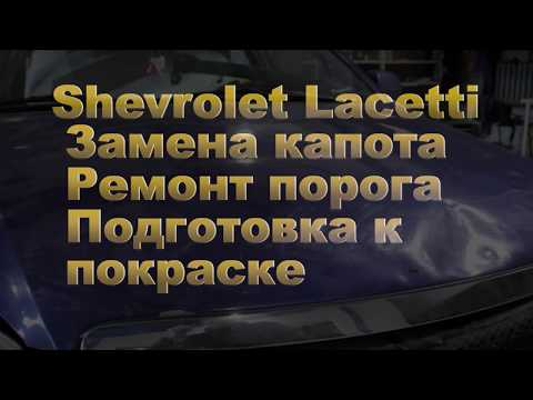"Shevrole Lacetti замена капота. Ремонт порога. Грунтовка. Автосервис ""Modern-Auto""."