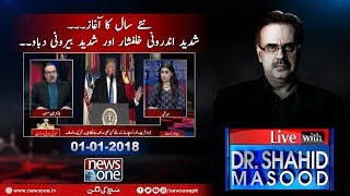 Live with Dr.Shahid Masood | 01-January-2018 | Donald Trump | Iran | Nawaz Sharif |
