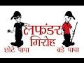 Haryanavi New Song Very Popular RAM AUR LAKSHMAN ON HARYANVI