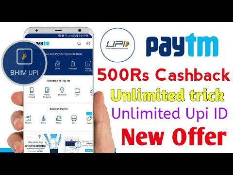 Paytm Upi 500Rs Granted Cashback || Unlimited Trick + Unlimited Upi ID || Proof Added || LOOT LO