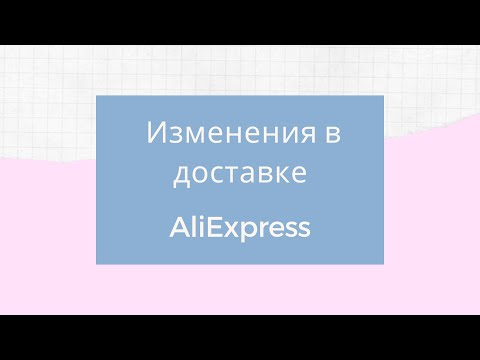Посылка с AliExpress не отслеживается / Изменения в доставке Алиэкспресс / Пункты самовывоза