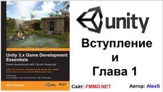 [fmmo.net] Уроки Unity3D по учебнику U.G.D.E. - Вступление и Глава 1