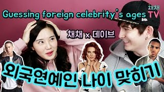 (ENG) 외국 연예인 나이 맞히기 Guessing foreign celebrity