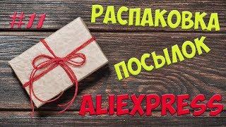 Розпакування посилок №11 #АЛИЭКСПРЕСС