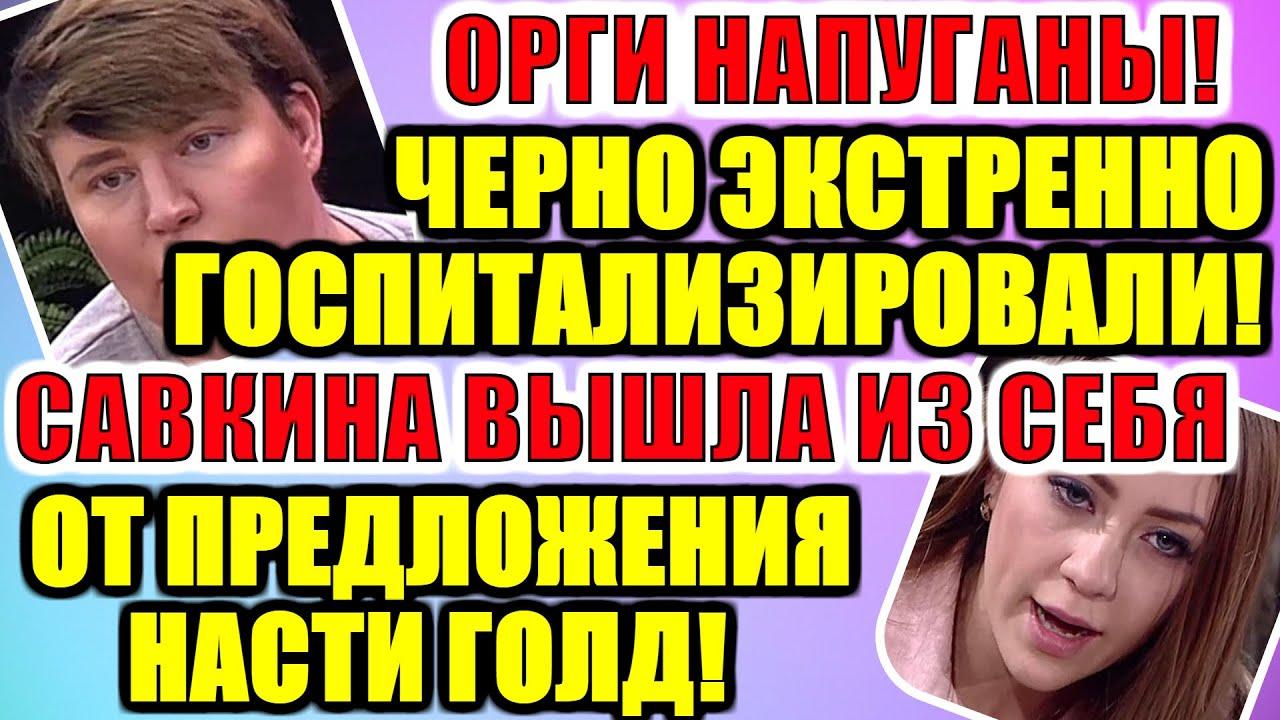 ДОМ 2 НОВОСТИ РАНЬШЕ ЭФИРА (08.06.2020) 8 ИЮНЯ 2020 эфир ...