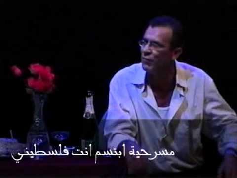 مسرحية ابتسم انت فلسطيني