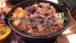 오사카 2일 교토 1일 일정 , 도톤보리 맛집 킨류라멘…