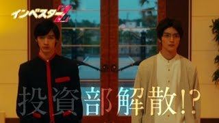 【ドラマ25】インベスターZ 第12話