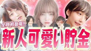 全員初登場!美女YouTuber達を可愛いと思う度に100円貯金していく動画。【可愛い貯金】
