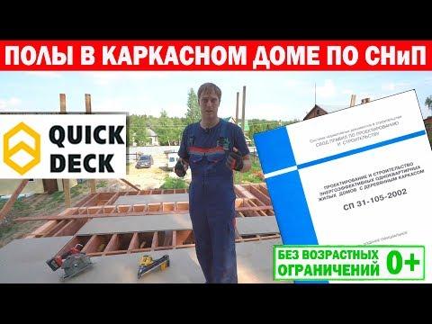 Полы из влагостойкой ДСП Quick Deck в каркасном доме по СНиП.