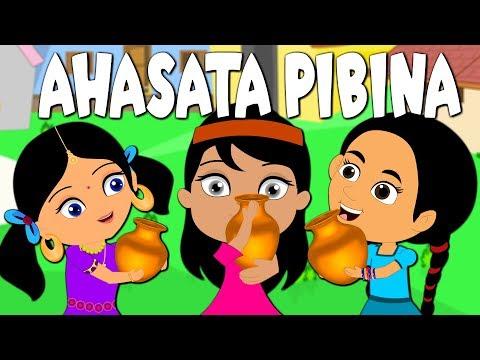 අහසට පිඹිනා Ahasata Pibina   Sinhala Baby Song