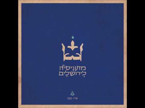 מן המיצר קראתי יה - ארז נטף - מתוניסיה לירושלים - Erez Nataf - From Tunisia To Jerusalem