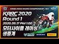 [LIVE] KRRC 2020 Round 1 Race - KRRC 2020 1전 결승 생중계 (영암 KIC/모터사이클/바이크/오토바이 경주)