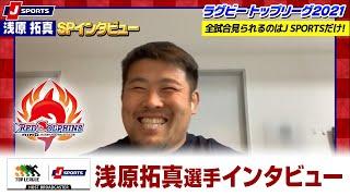 浅原拓真選手インタビュー|ラグビー トップリーグ2021 日野レッドドルフィンズ