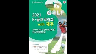 제주 K-골프박람회 WITH 제주