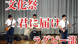 【君に届け】宮崎北高校 星琳祭 君に届け 検索動画 14