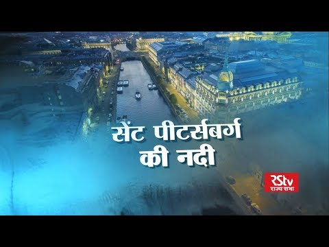 Special Report - River of St. Petersburg (Hindi)