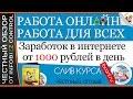 РАБОТА ОНЛАЙН - РАБОТА ДЛЯ ВСЕХ. Job-Online / ЧЕСТНЫЙ ОБЗОР / СЛИВ КУРСА