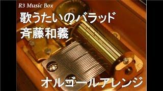 歌うたいのバラッド(オルゴールVer.)/斉藤和義の動画