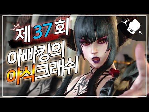 아빠킹 제 37회 야식 크래쉬  Tekken7 The Midnight Snack Tournament 37th
