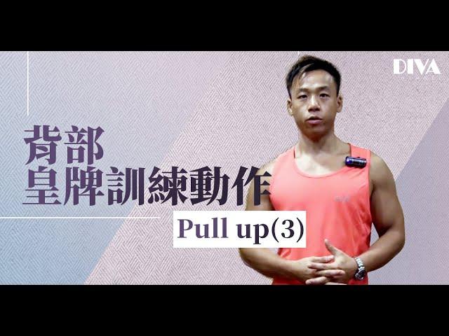 背部皇牌訓練動作 - Pull up (3)