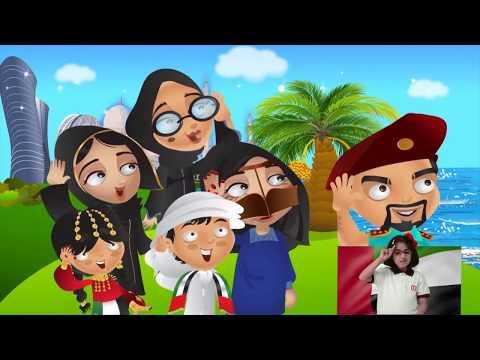 """UAE ANTHEM ANIMATION OFFICIAL MUSIC- """"Ishy Bilady"""" عيشي بلادي - النشيد الوطني الاماراتي"""