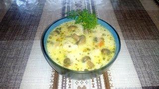 Безумно Вкусный Царский Суп с Филе Курицы , Грибами и Сыром !