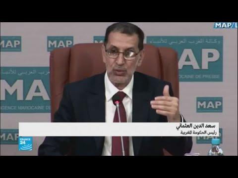 كلمة رئيس الحكومة المغربية  - نشر قبل 17 دقيقة