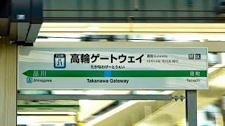 【環状運転停止】山手線・高輪ゲートウェイ駅工事による折り返し運転 11/16-01