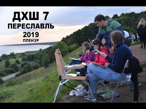 Переславль Залесский 2019 полная версия