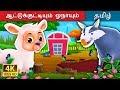 ஆட்டுக்குட்டியும் ஓநாயும் | Fairy Tales in Tamil | Tamil Fairy Tales