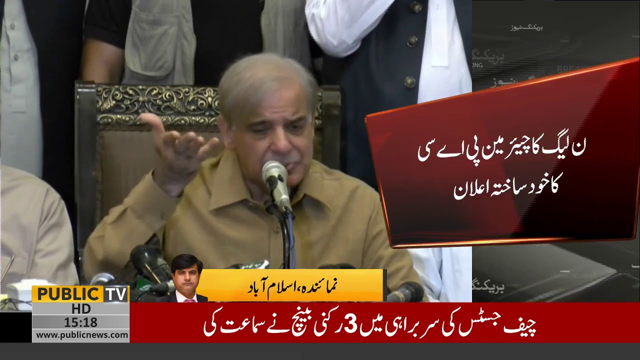 Opposition announces Shehbaz Sharif as Chairman of Public Accounts Committee | Public News